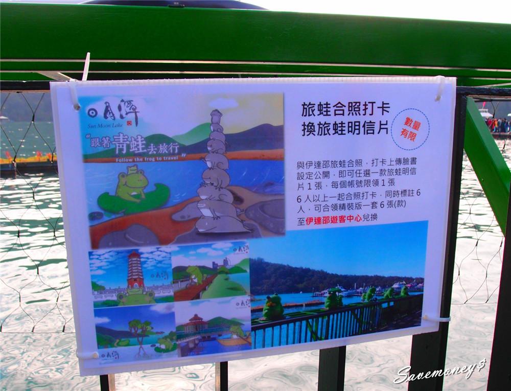 【日月潭遊湖新選擇】乘豪華遊艇「新東方號」賞日月潭湖景