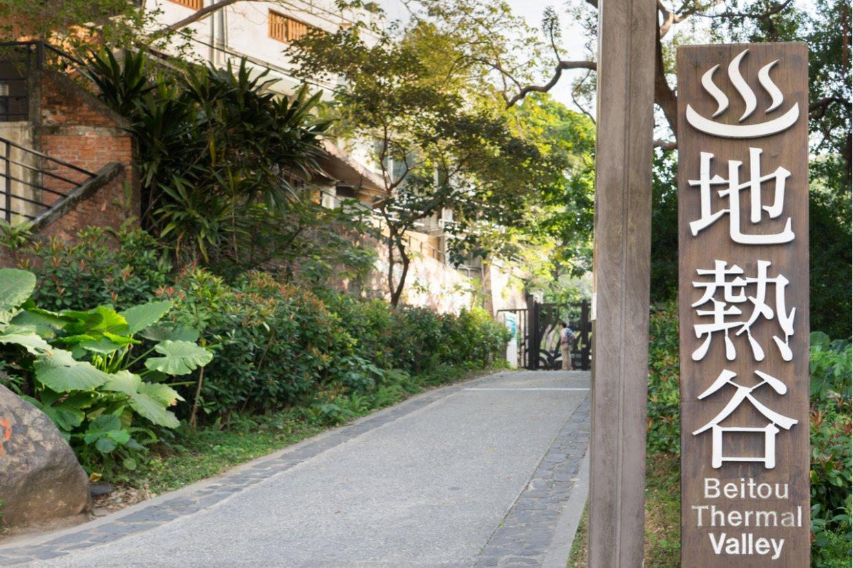 北台灣溫泉特輯|七大溫泉區不只泡湯放鬆 在地美食也不能錯過!