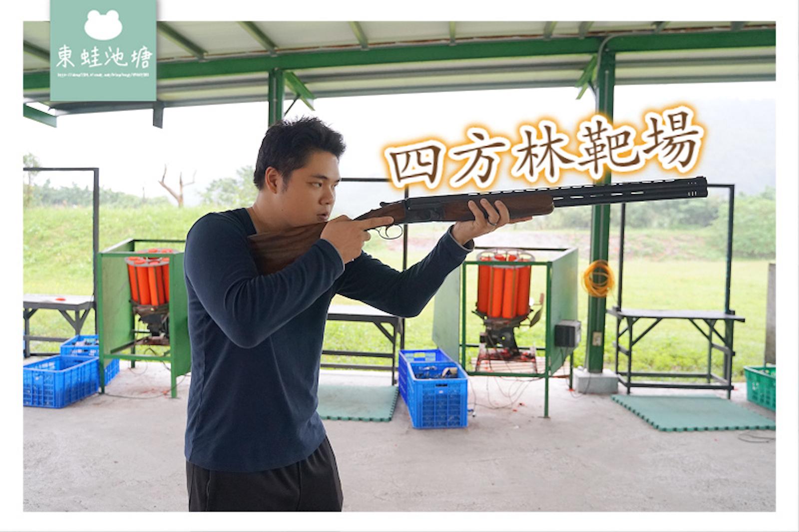 【宜蘭必玩】四方林靶場飛靶射擊心得|北台灣唯一飛靶體驗