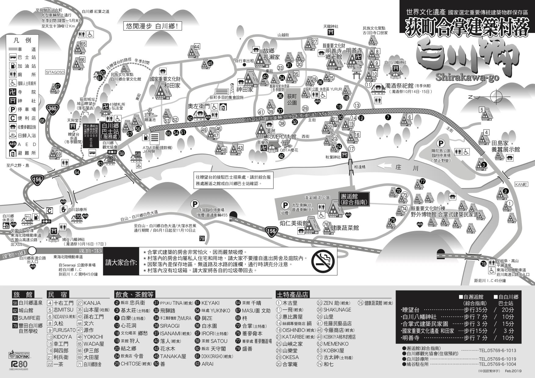 合掌村村落地圖