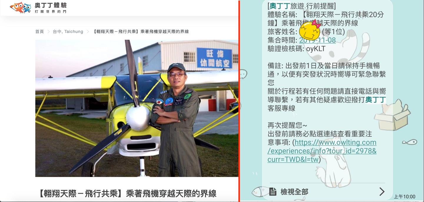 台中必玩輕航機!烏日輕航機體驗-人生第一次開飛機成就達成!