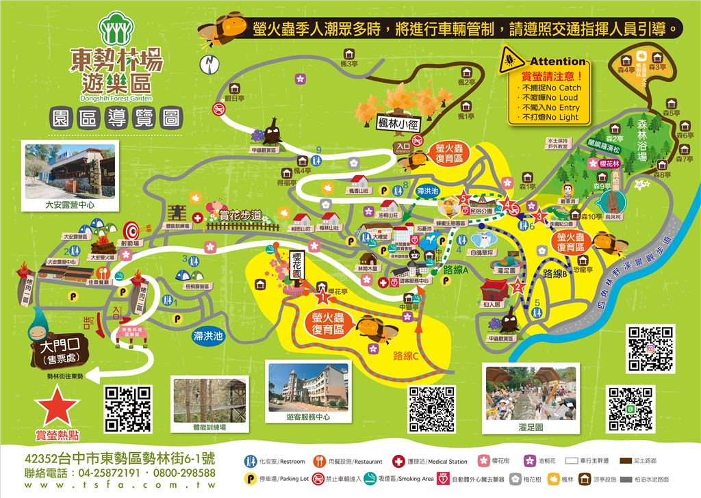 東勢林場導覽圖2020版