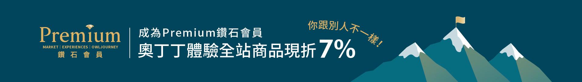 頭尾banner_體驗Premium