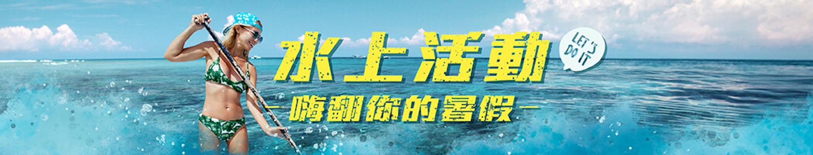 頭尾banner_體驗水上活動