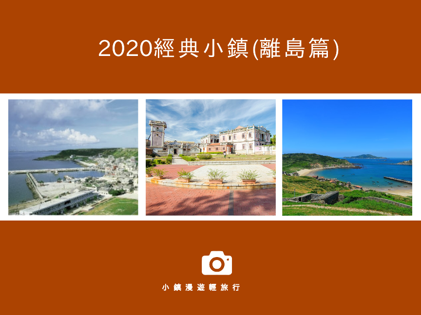 2020經典小鎮離島篇,出發小鎮走春趣!