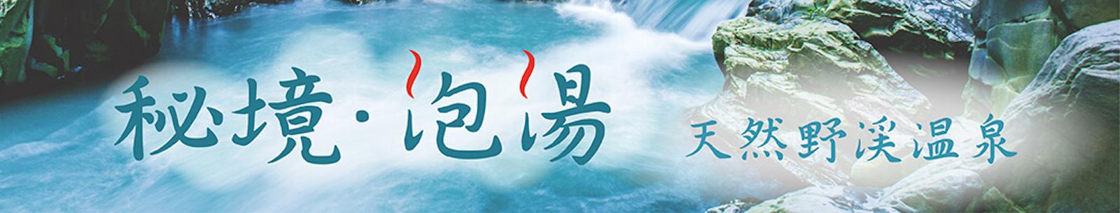 野溪溫泉專區banner