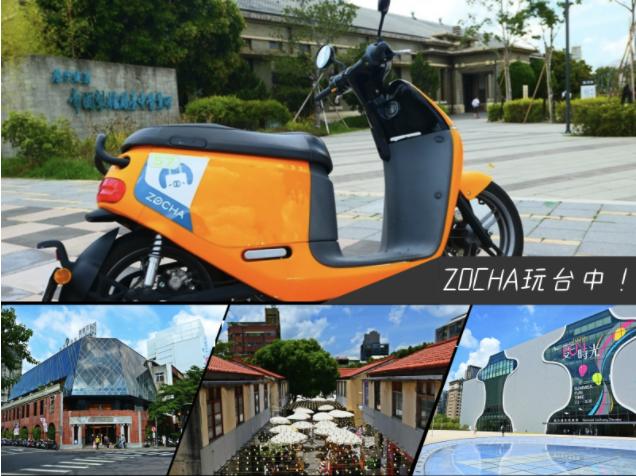 ZOCHA玩台中!最便捷的新型租車服務X台中景點懶人包