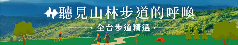 頭尾banner_山林步道專區