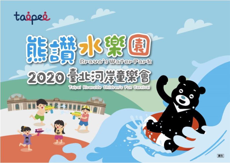 2020台北河岸童樂會 熊讚水樂園:阿古瓦秘境之旅│跟著水流,深入台北自來水園區發現秘境寶藏!