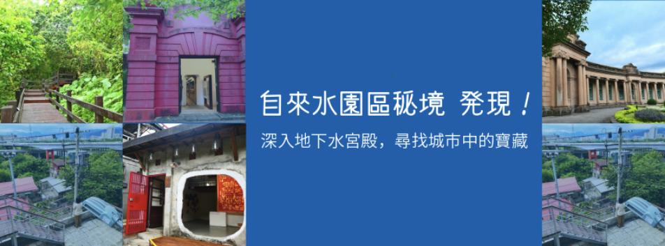 台北自來水園區、寶藏巖,深入地下水宮殿秘境、發現城市最迷人的寶藏!
