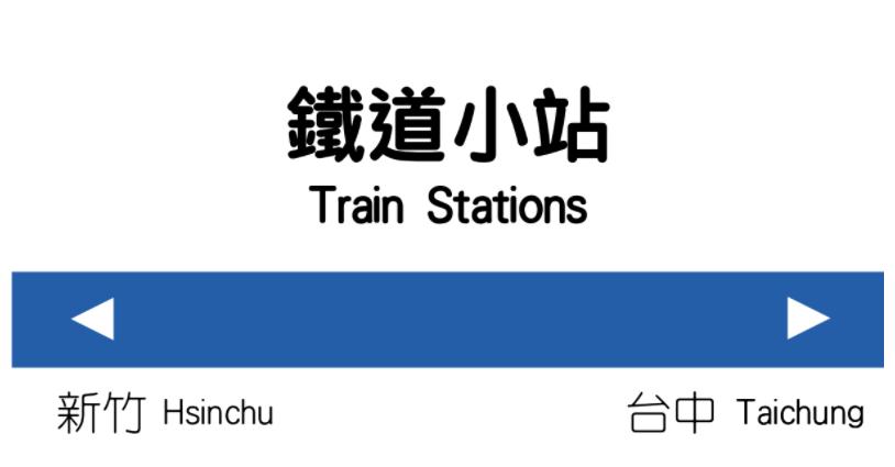 搭火車來趟小站之旅!那些你不一定聽過,但值得停留的車站:新竹─台中山海線篇