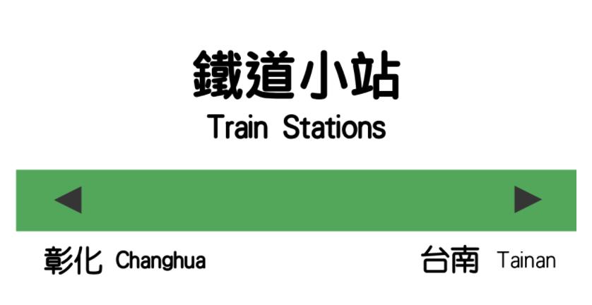 搭火車來趟小站之旅!那些你不一定聽過,但值得停留的車站:彰化-台南篇