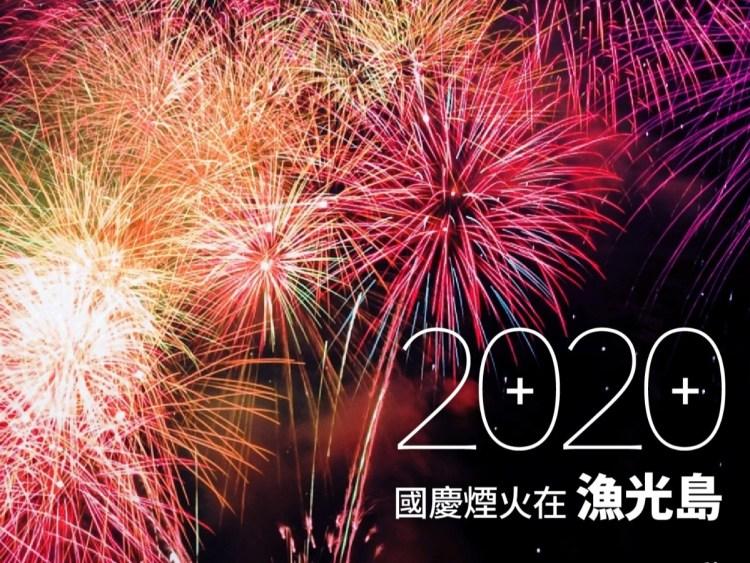 2020國慶煙火台南漁光島首圖