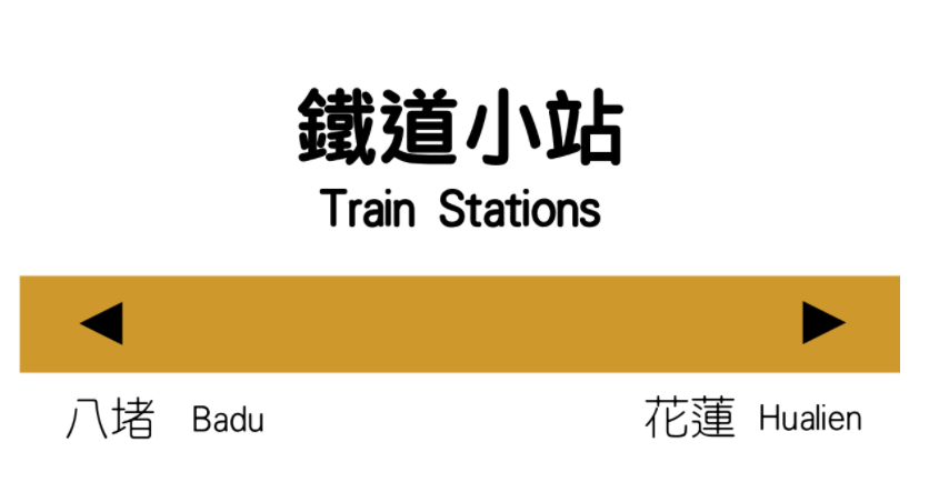 搭火車來趟小站之旅!那些你不一定聽過,但值得停留的車站:八堵-花蓮篇