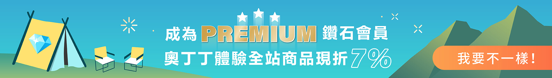 Premium2 萬用banner1