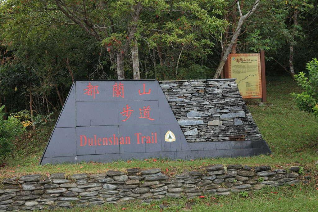 都蘭山登山步道 1