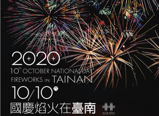 2020國慶煙火在台南!煙火特色、活動、交通、週邊景點懶人包