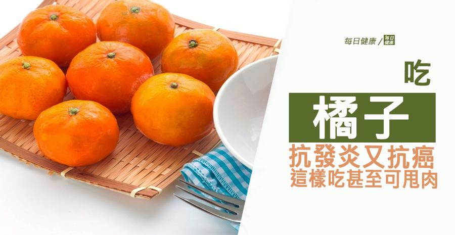冬天吃橘子