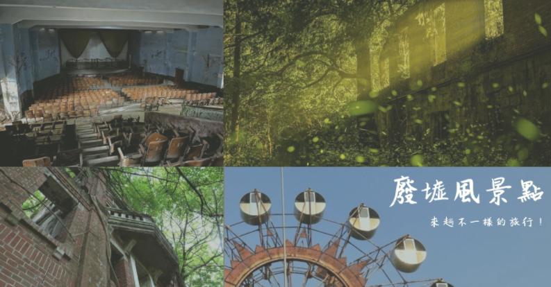 全國超過15個廢墟風景點,到不一樣的景點旅行去!