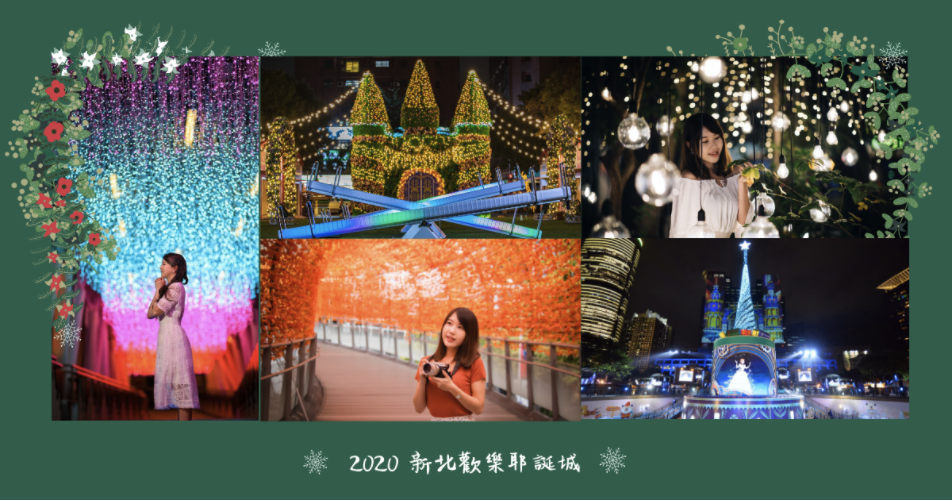 新北耶誕歡樂城盛大開城!持續52天,48座燈飾藝術讓你玩翻新北~
