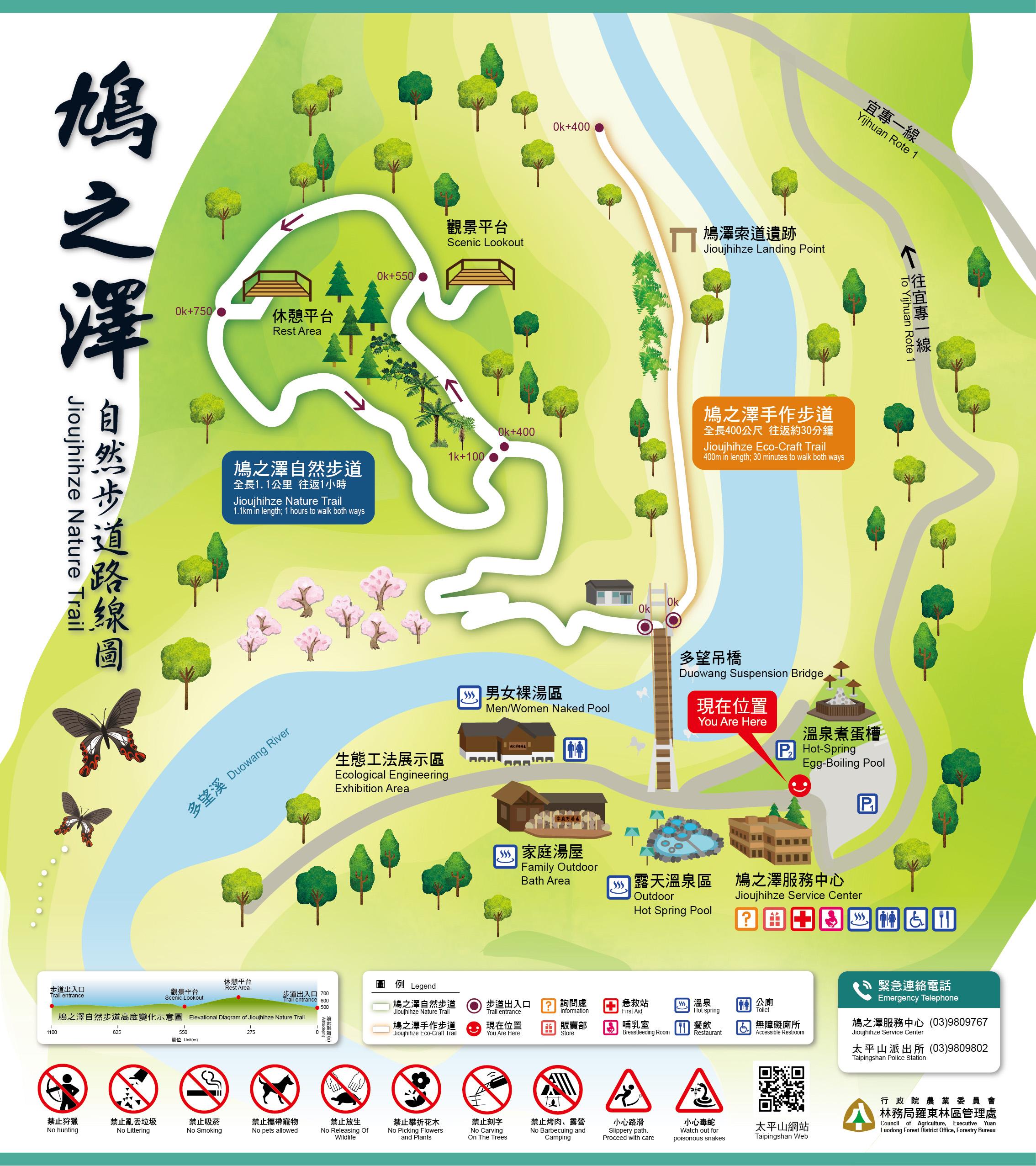 太平山一日遊|走訪雨天也美的見晴懷古步道 泡湯首選鳩之澤溫泉