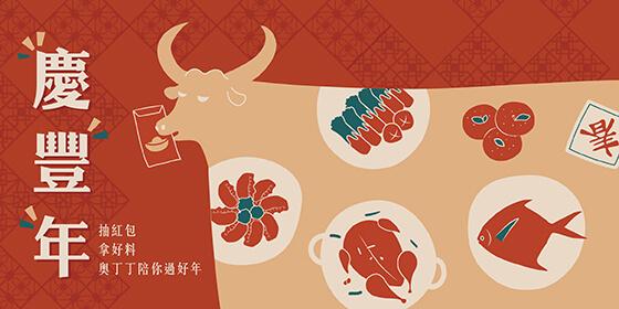 慶豐年 Blog