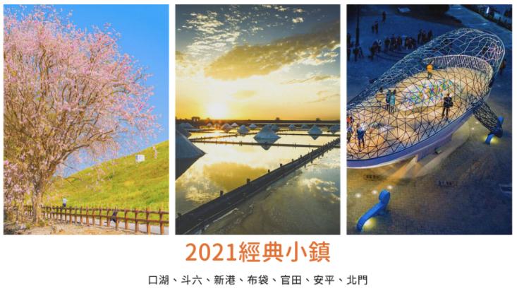 2021經典小鎮(雲嘉南篇),來趟小鎮深度之旅!