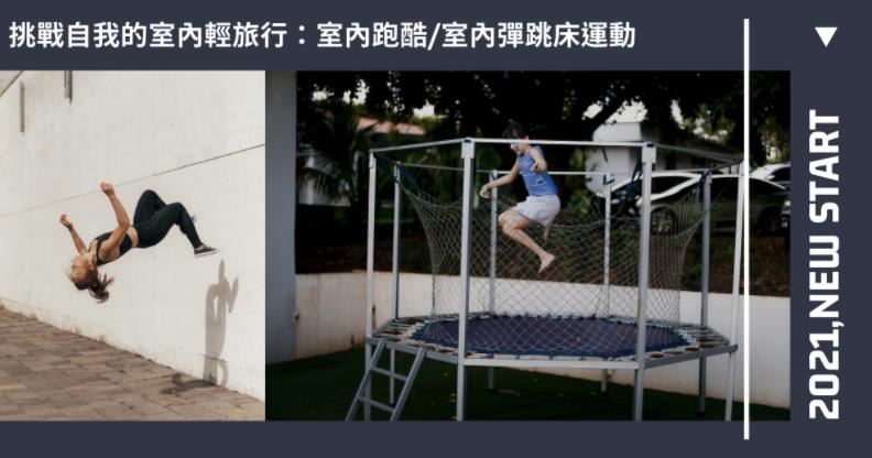 新年新願景!挑戰自我的室內輕旅行:室內跑酷、室內彈跳床運動