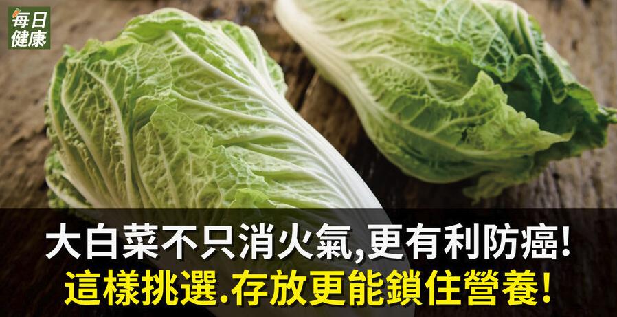 大白菜不只消火氣,更有利防癌!這樣挑選、存放更能鎖住營養!
