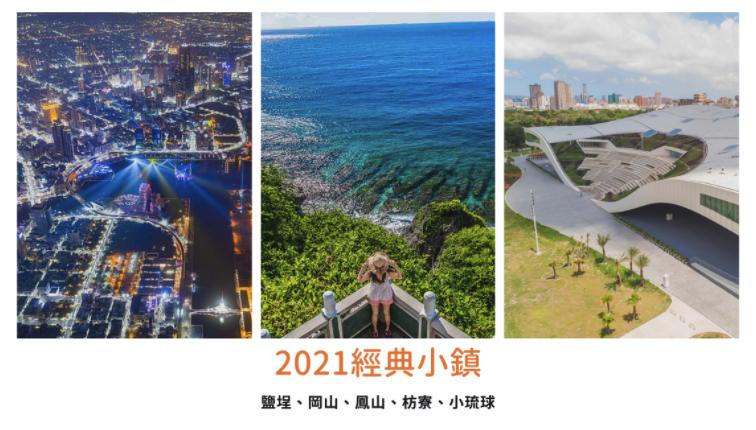 2021經典小鎮(高屏篇),來趟小鎮深度之旅!