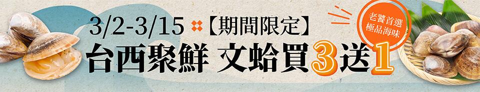 台西文蛤 首頁Banner960x184