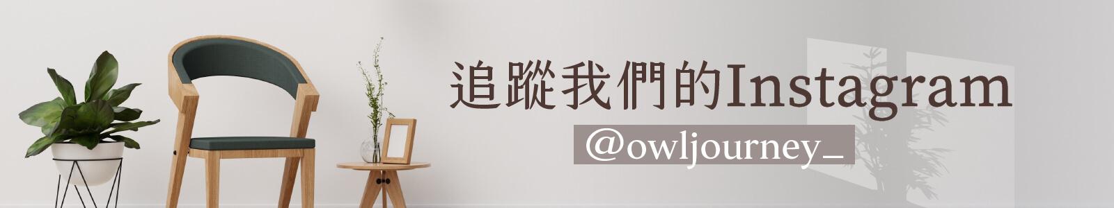 頭尾banner_揪你IG