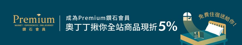 頭尾banner_揪你Premium