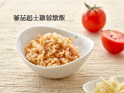 蕃茄起士雞蓉燉飯