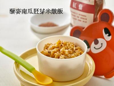 藜麥南瓜胚芽米燉飯