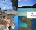 台灣-帛琉旅遊泡泡啟動,旅遊懶人包看這裡!