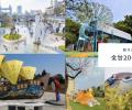 特色公園親子同樂趣,全台20+特色公園看這裡!