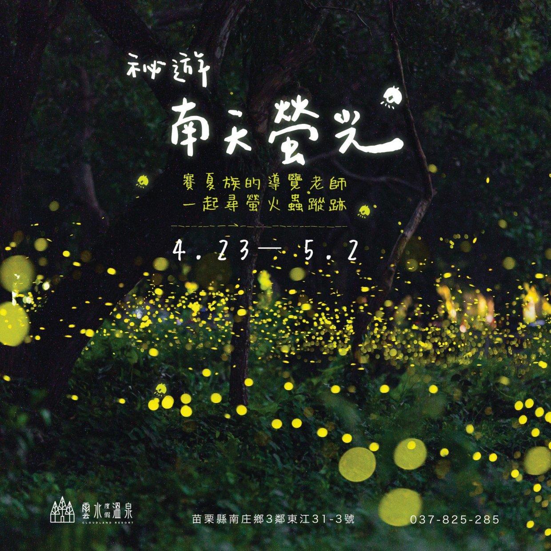 南庄雲水度假森林臉書