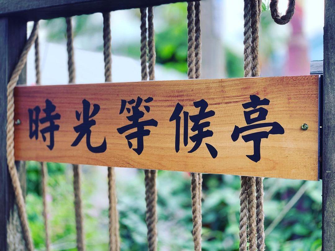 天送埤車站 @huang San Yuan(2)