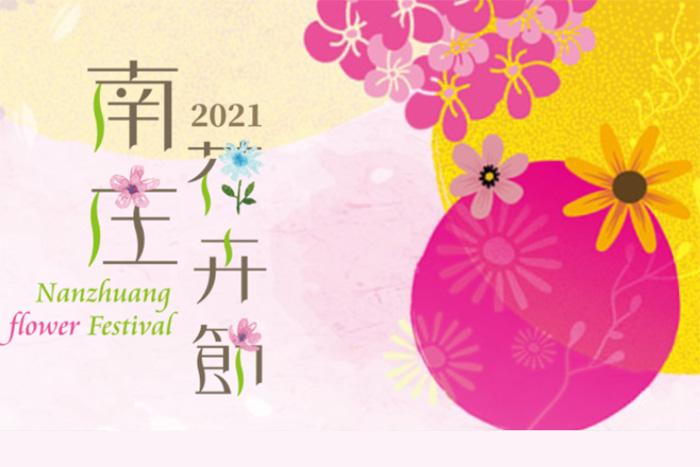 2021南庄花卉節5/1開跑!主題活動介紹、報名詳情
