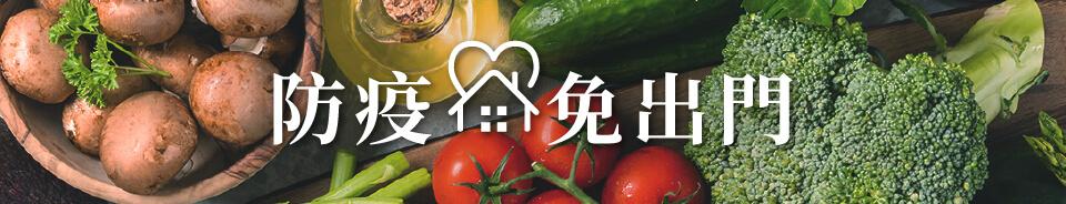 防疫專區 首頁banner