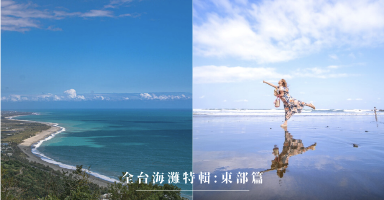 全台海灘特輯 東部篇:精選15個東台灣特色海灘~追日出的首選之地,拍出浪漫天空之鏡