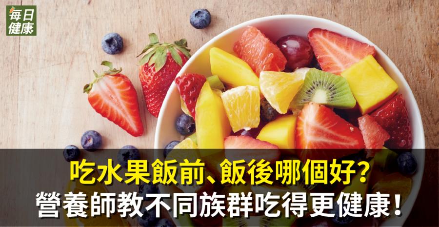 吃水果飯前、飯後哪個好?營養師教不同族群這樣吃水果更健康!