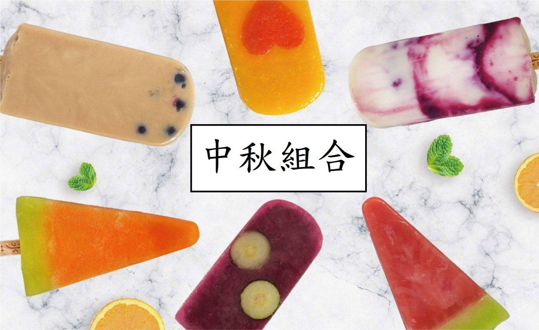 這些冰棒的顏色及味道都是由天然水果製成的哦~