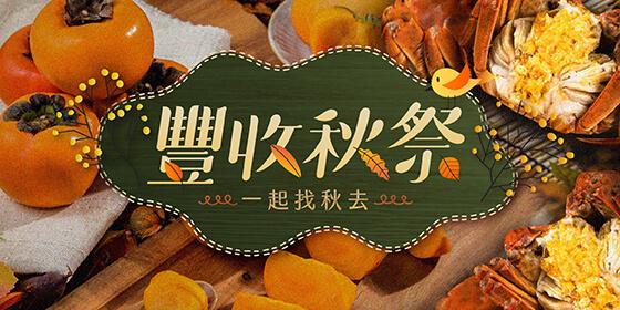 豐收秋季 Blog 560x280