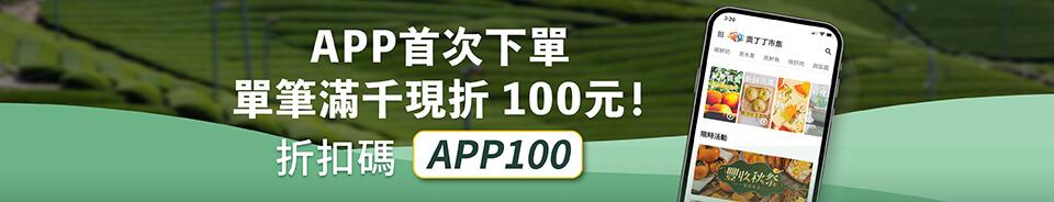 市集App廣告圖 960 2